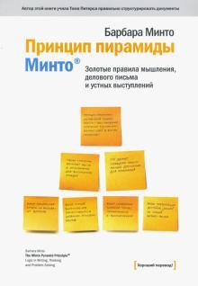 Барбара Минто - Принцип пирамиды Минто. Золотые правила мышления, делового письма и устных выступлений обложка книги