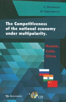 The Competitiveness of the national economy under multipolarшty: Russia, India, China - Perskaya, Eskindarom