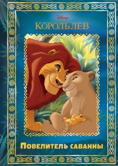 Король Лев. Повелитель саванны. Disney