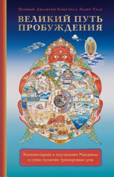 Буддизм сегодня