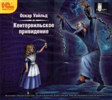 Кентервильское привидение. Музыкальный спектакль (CDmp3)