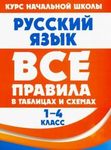 Русский язык. 1-4 класс. Все правила в таблицах и схемах