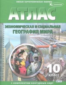 Экономическая и социальная география мира. 10 класс. Атлас с комплектом контурных карт. ФГОС