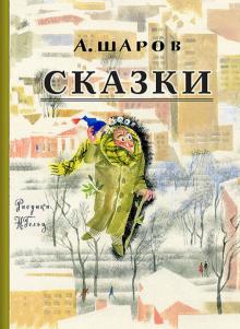 Александр Шаров - Сказки обложка книги