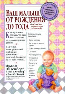 Ваш малыш: От рождения до года