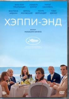 Хэппи-энд (2017) (DVD)