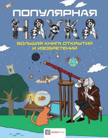 Популярная наука. Большая книга открытий и изобретений - Мэтт Тернер