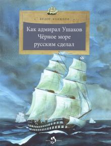Как адмирал Ушаков Чёрное море русским сделал