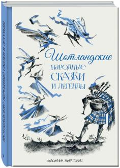 Шотландские народные сказки и легенды