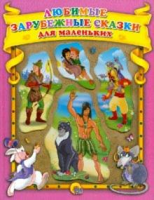 Любимые зарубежные сказки для самых маленьких