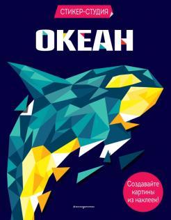 Карен Сид - Океан (+ более 800 арт-стикеров) обложка книги