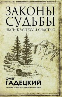 Законы судьбы: шаги к успеху и счастью - Олег Гадецкий