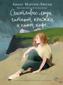 Аньес Мартен-Люган - Счастливые люди читают книжки и пьют кофе обложка книги