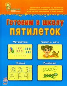 Готовим в школу пятилеток. Пособие для детей 5-6 лет - Каспарова, Коваль