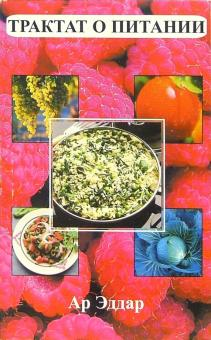 Трактат о питании