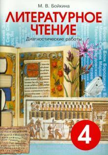 Литературное чтение. 4 класс. Диагностические работы