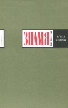 """Журнал """"Знамя"""" № 9. 2018"""