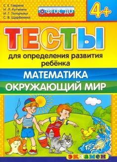 Тесты для определения развития ребенка. Математика. Окружающий мир. 4+. ФГОС ДО