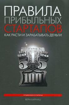 Правила прибыльных стартапов. 2-е изд.