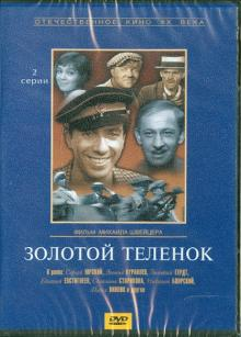 Золотой теленок (DVD)
