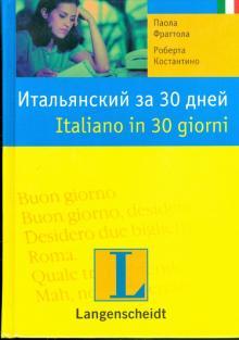 Итальянский за 30 дней: учебное пособие