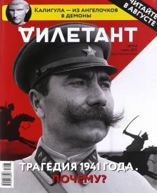 "Журнал ""Дилетант"" № 019, Июль 2017"
