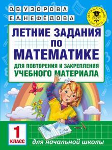 Математика. 1 класс. Летние задания для повторение и закрепление учебного материала
