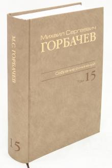 Михаил Сергеевич Горбачев. Собрание сочинений. Том 15 - Михаил Горбачев