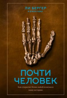 Почти человек. Как открытие Homo naledi изменило нашу историю