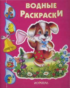 Собачка с сачком обложка книги