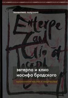 Эвтерпа и Клио Иосифа Бродского. Хронология жизни и творчества - Валентина Полухина