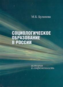 Социологическое образование в России: история и современность