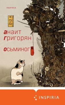 Loft. Современный роман