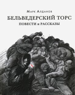 Марк Алданов - Бельведерский торс. Повести и рассказы обложка книги