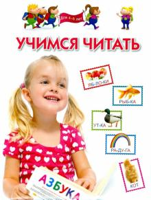 Учимся читать. Для 4-6 лет