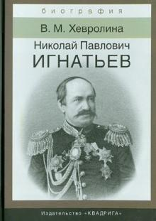 Игнатьев Николай Павлович. Российский дипломат