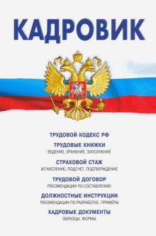 Кадровик: Трудовой кодекс РФ, кадровые документы, рекомендации