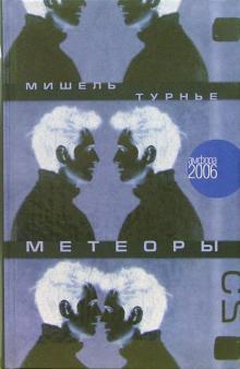 Метеоры - Мишель Турнье