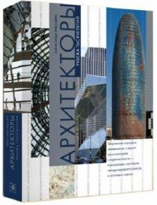Архитекторы рубежа тысячелетий. Книга первая. Лидеры профессии и новые имена - Александр Рябушин