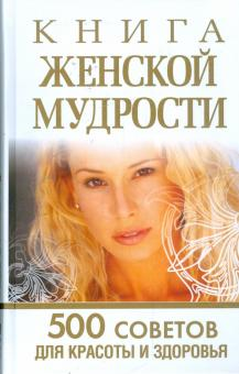 Книга женской мудрости: 500 советов для красоты и здоровья