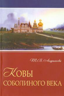 Ковы соболиного века - Тамара Андрианова
