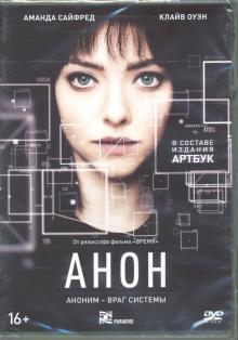 Анон (DVD)