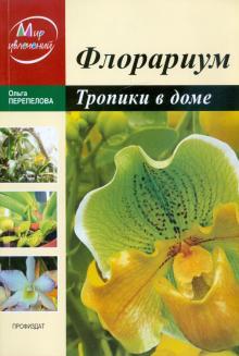 Флорариум. Тропические растения дома