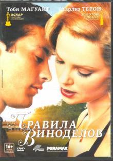 Правила виноделов (DVD)