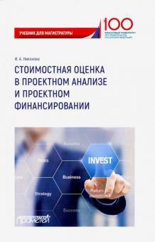 Стоимостная оценка в проектном анализе и проектном финансировании. Учебник - Ирина Никонова