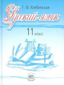 Русский язык. 11 класс. Учебник. Базовый и профильный уровни
