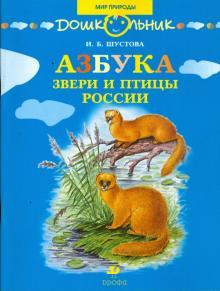 Азбука. Звери и птицы России: книга для чтения детям