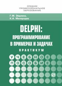 Delphi. Программирование в примерах и задачах. Практикум. Учебное пособие - Милорадов, Эйдлина