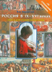 Россия в IX-XVI веках. Книга для чтения по истории в 6-7-м классах общеобразовательной школы