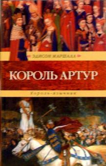 Король-язычник: Роман - Эдисон Маршалл